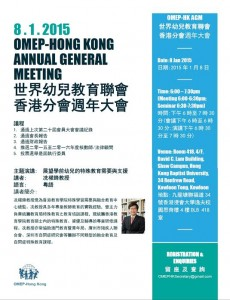 The Twenty-Second Annual General Meeting (AGM) of OMEP-Hong Kong Poster