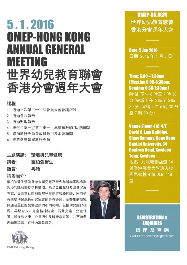 The Twenty-Third Annual General Meeting (AGM) of OMEP-Hong Kong Poster
